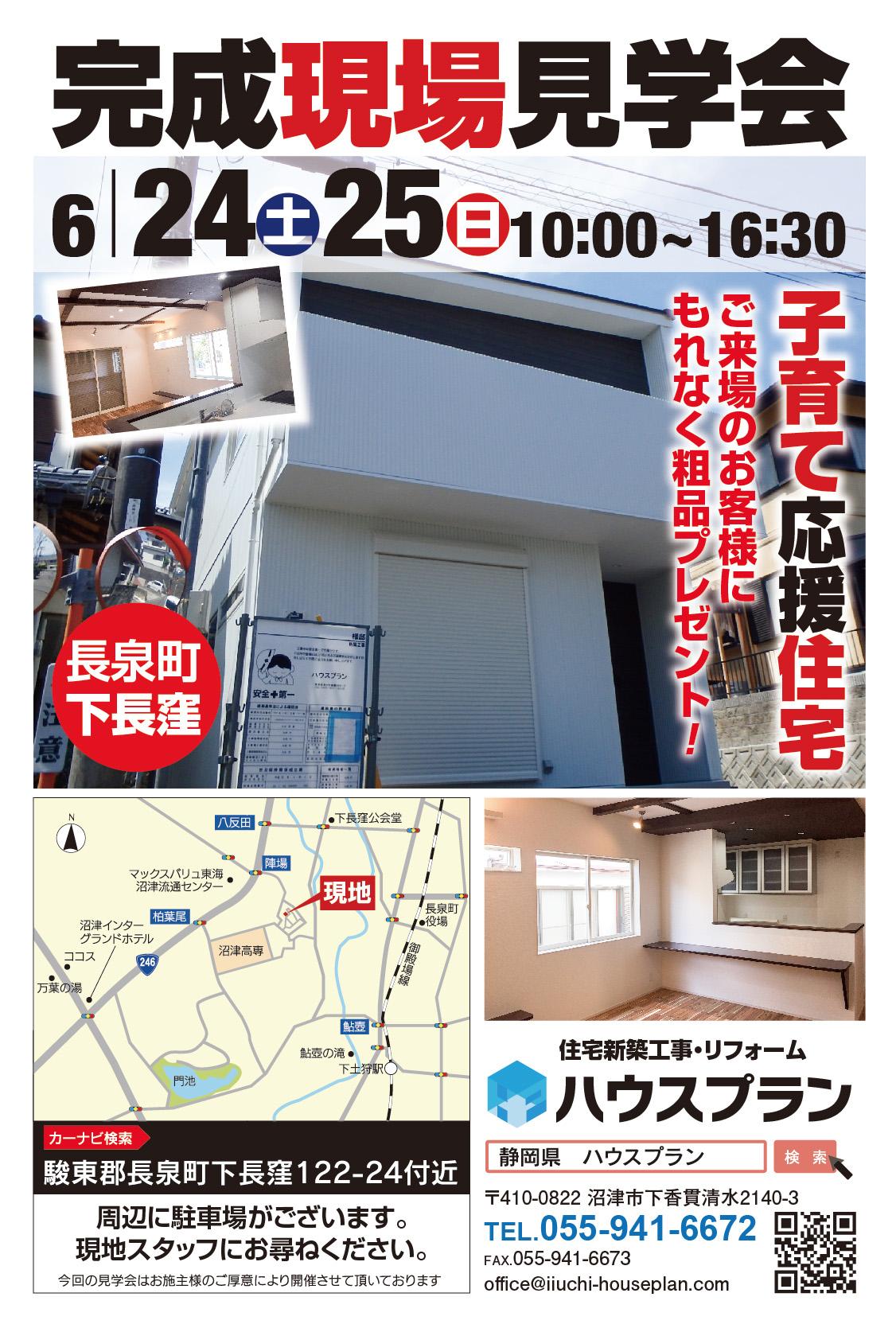 完成現場見学会6/24土25日長泉町下長窪