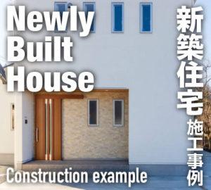 施工事例:新築物件